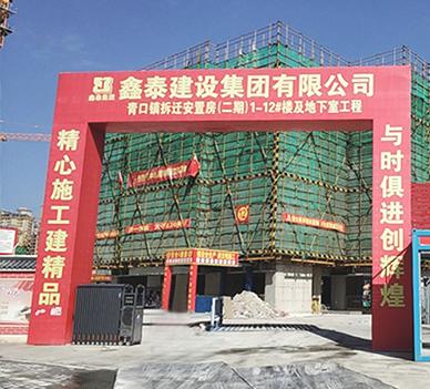 青口镇拆迁安置房(二期)1-12#楼及地下室工程